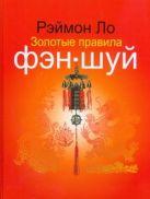 Ло Рэймон - Золотые правила фэн-шуй' обложка книги