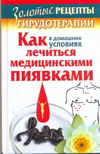 Золотые рецепты гирудотерапии Гришина С.