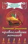 Золотые рецепты православных монахов Кановская М.