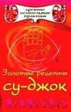 Кановская М. - Золотые рецепты су-джок обложка книги