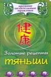 Золотые рецепты Тяньши