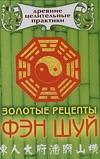 Гофман О. - Золотые рецепты Фэн Шуй' обложка книги