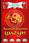 Белова Л.Б. - Золотые рецепты цигун обложка книги