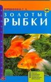 Вершинина Т.А. - Золотые рыбки' обложка книги
