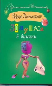 Золушка в бикини Александрова Наталья