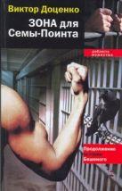 Доценко В.Н. - Зона для Семы-Поинта' обложка книги