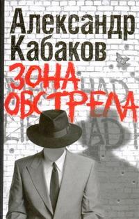 Зона обстрела Кабаков А.А.