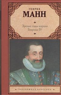 Зрелые годы короля Генриха IV Манн Генрих