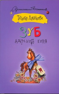 Татьяна Луганцева - Зуб дареного коня обложка книги