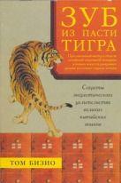 Бизио Том - Зуб из пасти тигра. Секреты энергетического целительства великих китайских воино' обложка книги