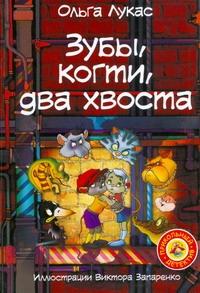 Лукас Ольга - Зубы, когти, два хвоста обложка книги