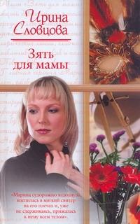 Зять для мамы Словцова Ирина