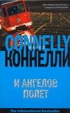 Коннелли М. - И ангелов полет обложка книги
