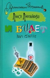Лютикова Люся - И будет вам счастье обложка книги