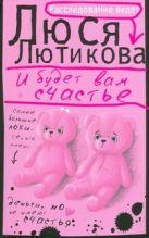 Лютикова Люся - И будет вам счастье' обложка книги