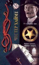 Хаймз Честер - И в сердце нож. Белое золото, черная смерть' обложка книги