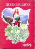 Маццука Дебби - И вновь приходит любовь' обложка книги