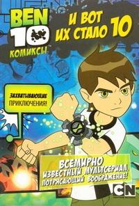 BEN10(инт.пер)!
