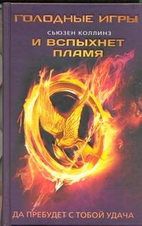 Коллинз С. - И вспыхнет пламя обложка книги