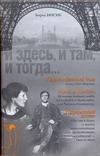 Носик Борис - И здесь, и там, и тогда... [Таинмтвенный дом; Анна и Амедео; Парижский гость]' обложка книги