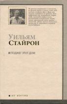 Стайрон Уильям - И поджег этот дом' обложка книги