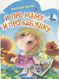 И про маму, и про бабушку... Орлова Анастасия