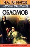 Карпенко Е.Л. - И.А.Гончаров в изложении для школьников: Обломов' обложка книги