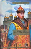 Иван III - государь всея Руси. Т. 1. Кн.1. Княжич. Кн. 2 Соправитель. Кн. 3. Вел