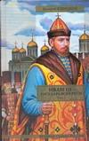 Иван III - государь всея Руси. Т. 1. Кн.1. Княжич. Кн. 2 Соправитель. Кн. 3. Вел Язвицкий В.И.