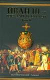 Язвицкий В.И. - Иван III - государь всея Руси. Т. 2. Кн. 4. Вольное царство. Кн. 5. Государь все' обложка книги