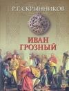 Скрынников Р.Г. - Иван Грозный' обложка книги
