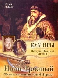 """Иван Грозный. Жены и наложницы """"Синей Бороды"""" Нечаев С.Ю."""