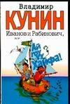 """Иванов и Рабинович, или """"Ай гоу ту Хайфа"""""""