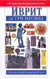 Эйбрамсон Г. - Иврит за три месяца' обложка книги