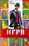 Стросс Нил - Игра' обложка книги