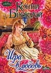 Брокуэй К. - Игра в любовь' обложка книги
