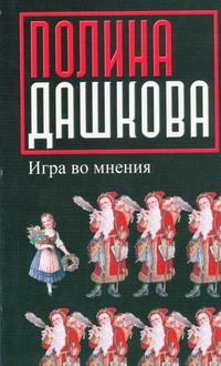 Дашкова П.В. - Игра во мнения обложка книги