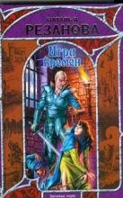 Резанова Н.В. - Игра Времён' обложка книги