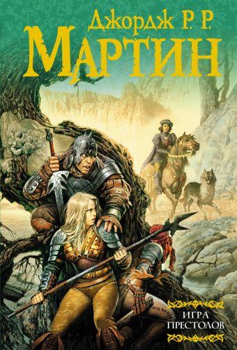 Игра престолов Джордж Р.Р. Мартин