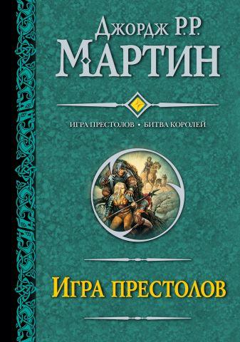 Мартин Джордж Р.Р. - Игра престолов. Битва королей обложка книги