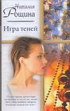 Рощина Н. - Игра теней' обложка книги