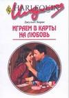 Бернс Р. - Играем в карты на любовь' обложка книги