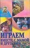 Хацкевич Ю.Г. - Играем вместе с мамой и друзьями' обложка книги