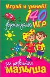Шпикова Наталья - Играй и умней! 140 двухминутных игр для развития малыша' обложка книги