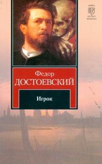 Игрок Достоевский Ф. М.