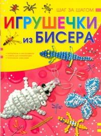 Ликсо Н.Л. Игрушечки из бисера