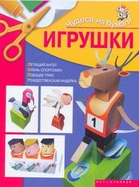 Игрушки Жукова И.В.