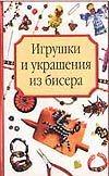 Носырева Т.Г. - Игрушки и украшения из бисера обложка книги