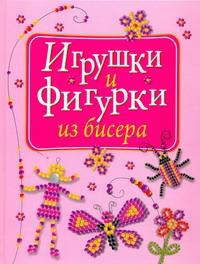 Игрушки и фигурки из бисера Адамчик М. В.
