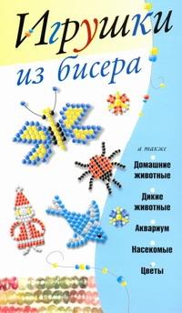 Адамчик М. В. - Игрушки из бисера обложка книги